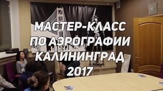 Мастер класс по аэрографии, студия аэрографии Art inc Художник Дмитрий Осокин,