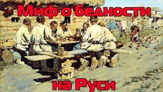 Миф о бедности на Руси