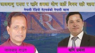 प्रचण्ड को हो र उनको कुरा मान्नु : लालबाबु रावत | Nepali Radio Network