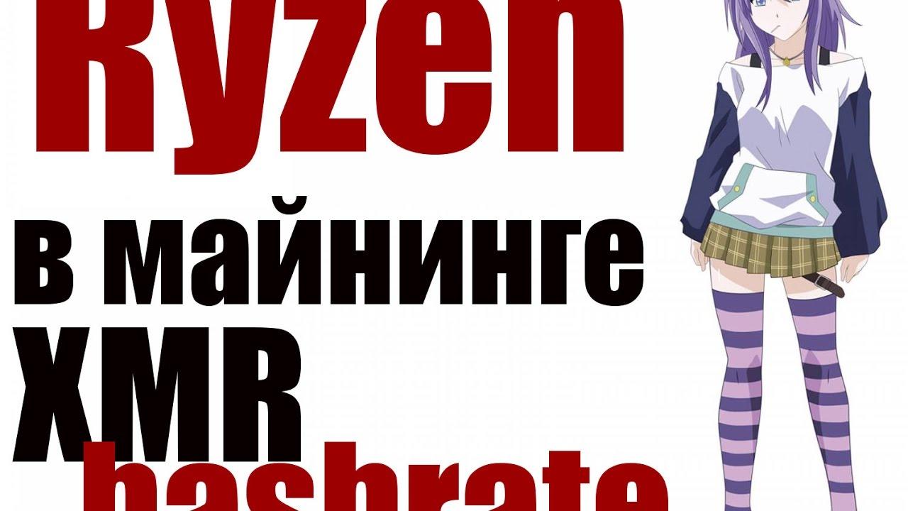 Ryzen Hashrate Monero R9 Nano Zcash Hash Rate
