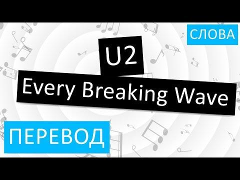 U2 - Every Breaking Wave Перевод песни На русском Слова Текст