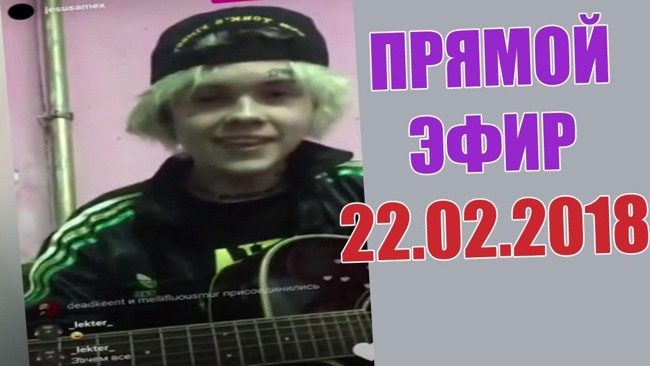 ДЖИЗУС ПРЯМОЙ ЭФИР 22.02.2018