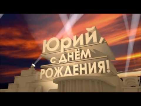 С ДНЁМ РОЖДЕНИЯ  ЮРИЙ ! - Видео с Ютуба без ограничений