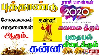 2020 புத்தாண்டு ராசிபலன் கன்னி 2020 NewYear Rasipalan Kanni tamil astro kanni rasi palan 2020