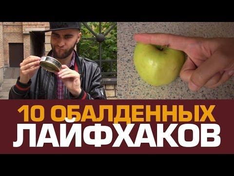 видео: 10 обалденных ЛАЙФХАКОВ