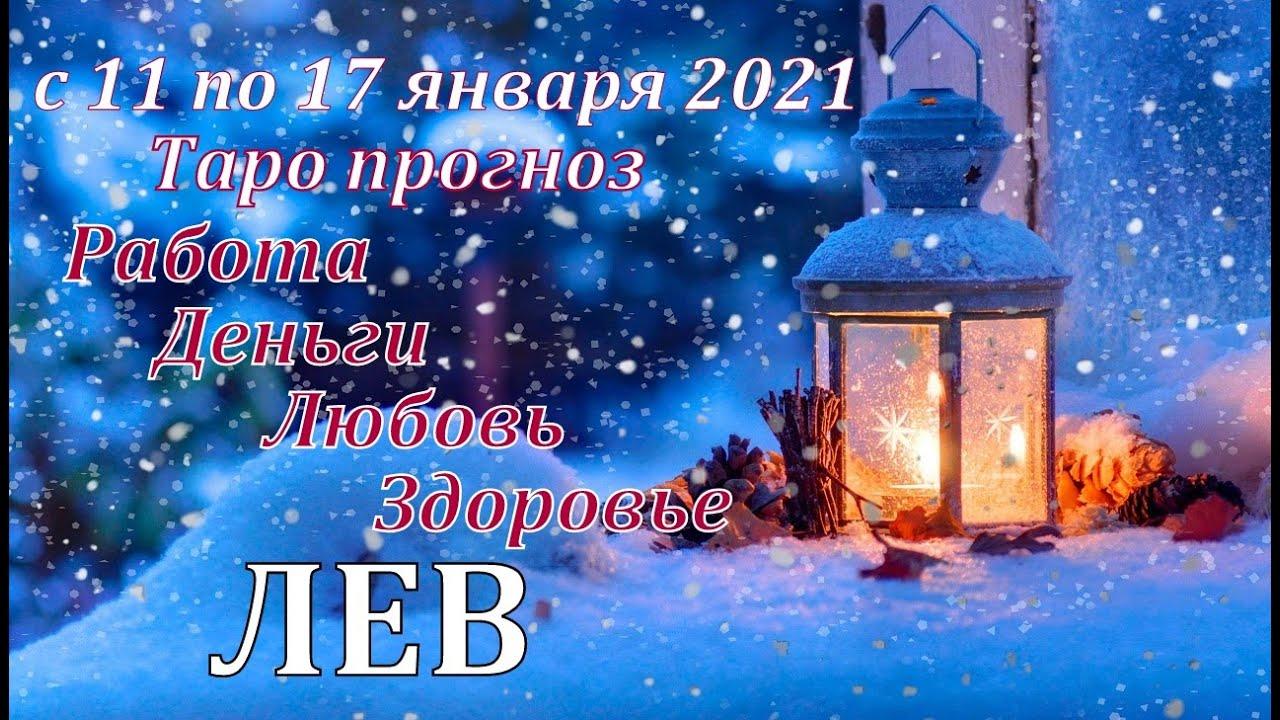 ЛЕВ С 11  ПО 17 ЯНВАРЯ 2021 ТАРО ПРОГНОЗ  РАБОТА ДЕНЬГИ ОТНОШЕНИЯ ЗДОРОВЬЕ