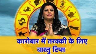 कारोबार में घाटा हो रहा हो तो..   Panditain Chhavi Sharma   Astro Tak