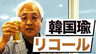 【速報】韓国瑜市長リコール案成立を祝して乾杯! ※6月6日19時撮影