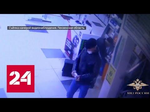 В Пензе задержали лжеинкассатора, похитившего 20 миллионов рублей - Россия 24