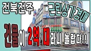 [부동산추천] 전북 전주 입찰가 2억 대!!!!! 근린…