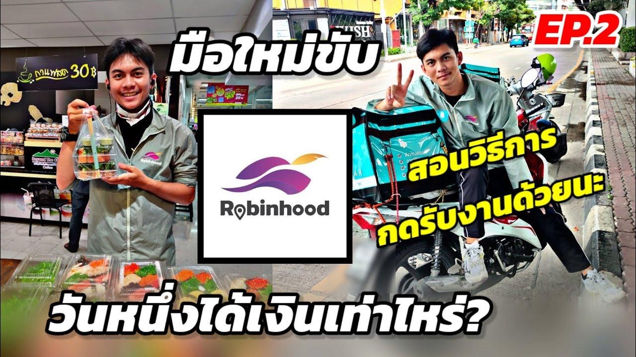 ขับ Robinhood วันหนึ่งได้เงินเท่าไหร่? : สอนการใช้งานด้วย [ช่วงทดสอบระบบวันที่2]