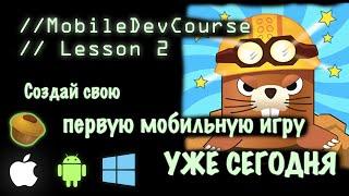 Разработка мобильных игр и приложений С НУЛЯ на QT qml V-Play #2 States/Transitions