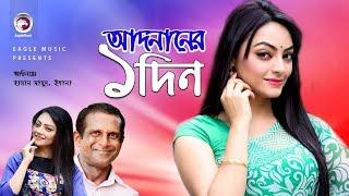 Bangla New Natok | Adnaner Ekdin | Hasan Masud | Ishana | Ema | Shimul | Farhana Suchi | Full Ep