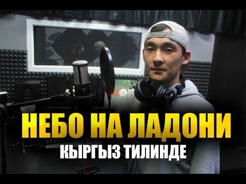 Азмаз - Небо на ладони (кыргыз тилинде) | Kyrgyz Cover