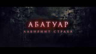 АБАТУАР - ЛАБИРИНТ СТРАХА 2016   Русский ТРЕЙЛЕР УЖАСЫ