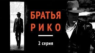 БРАТЬЯ РИКО | 2 СЕРИЯ | Гангстерский фильм