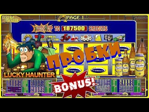 Пробки вулкан игровые автоматы играть онлайн бесплатно как получить выигрыш в интернет казино