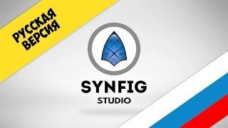 Synfig - Бесплатная программа для создания анимации(Скачать Synfig - https://gum.co/synfig-dev Обучающий видео-курс: - https://gumroad.com/a/237712499 ..., 2017-01-19T10:26:24.000Z)