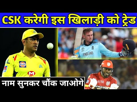 IPL 2020 - Chennai Super Kings (CSK) Will Trade This Dangerous Opener Before The IPL 2020 Auction