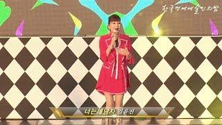 가수임유진/너는내남자/한국연예예술인의밤