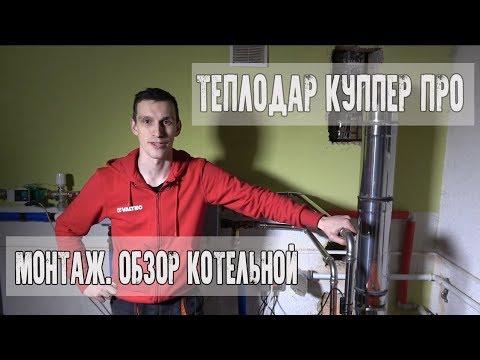 Монтаж котла купер своими руками видео