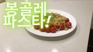 봉골레 파스타 요리법 (feat. msg…