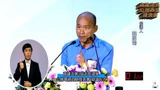 韓國瑜精華篇|20181110高雄市長辯論|高雄市長公辦政見發表會|Part 1