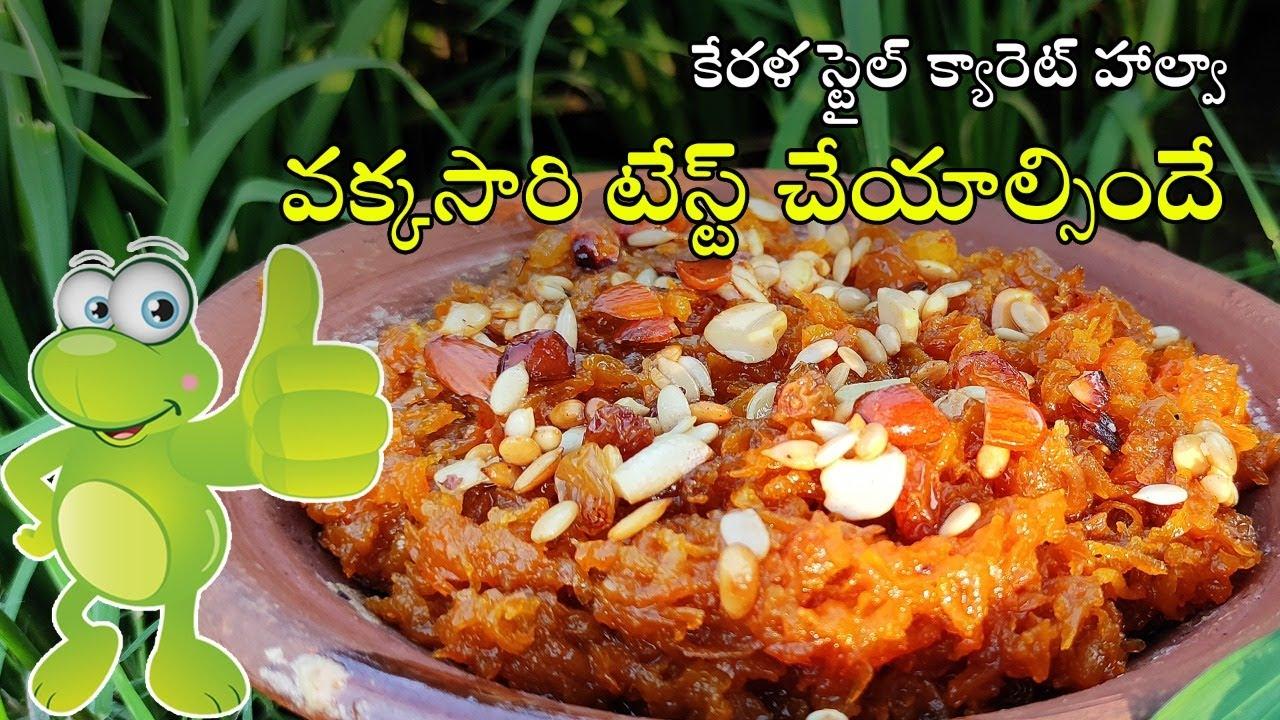 Kerala Style Halwa Recipe   కేరళ స్టైల్ క్యారెట్ హాల్వా వక్కసారి టేస్ట్ చేయాల్సిందే   MyVillageFoods