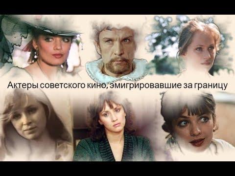 Актеры советского кино,