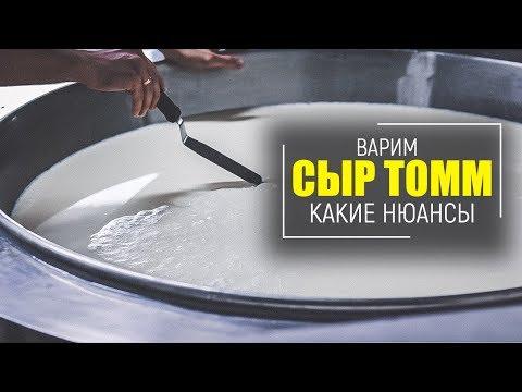 видео: Делаем CЫР ТОММ   Разница формовки в сыворотке и насыпью