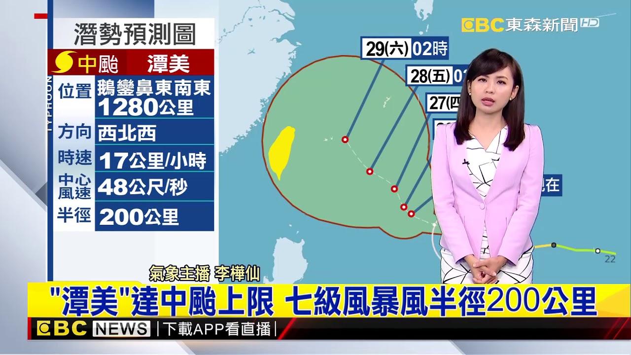 氣象時間 1070924 早安氣象 東森新聞