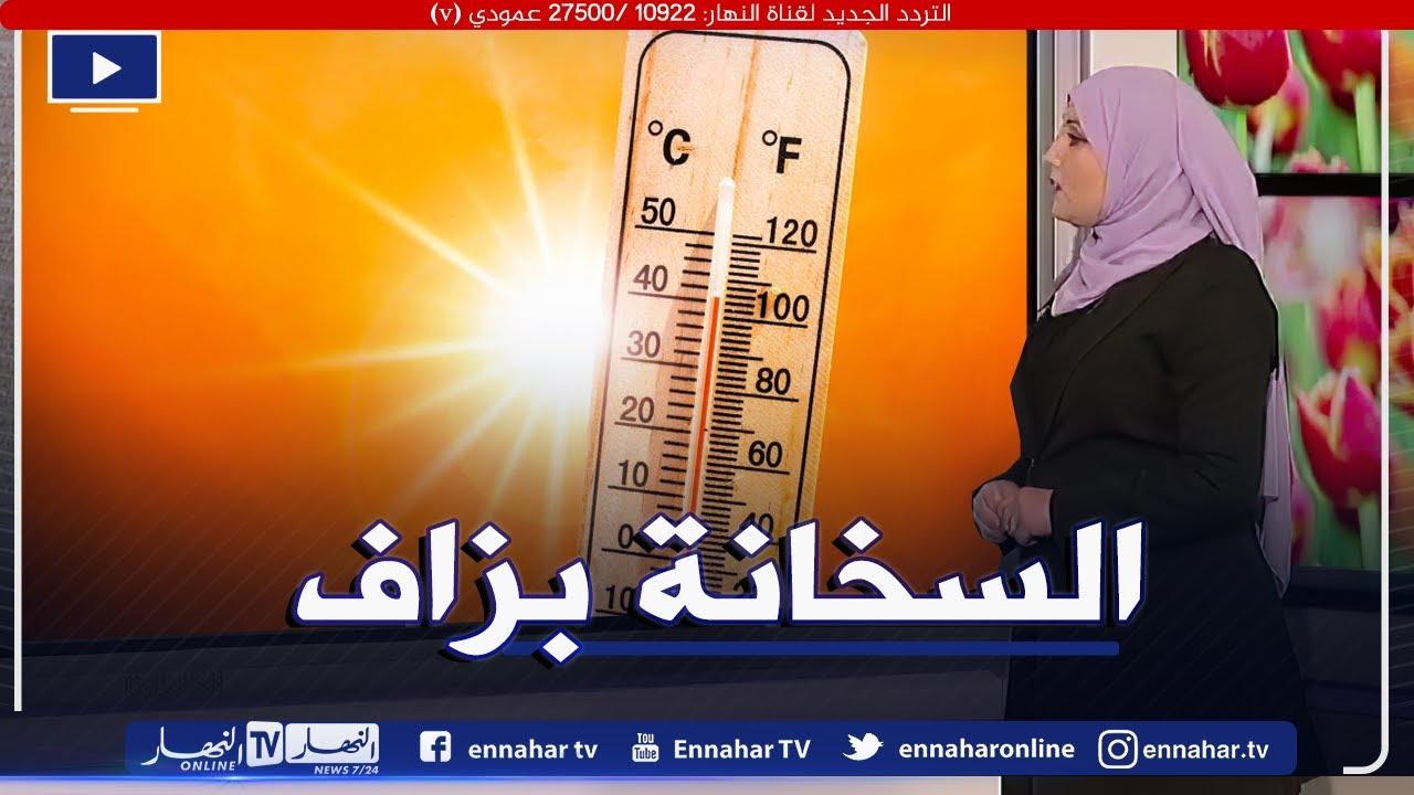 صورة فيديو : 🥵أحوال الطقس / تنبيه بتسجيل ارتفاع درجات حرارة قياسية على هذه المناطق