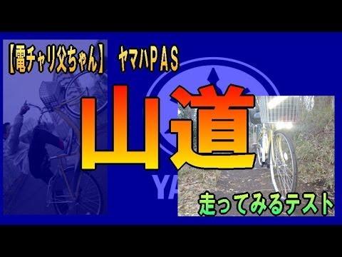 山道を走ってみた【電チャリ父ちゃん】ヤマハPAS電動 アシスト自転車