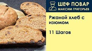 Ржаной хлеб с изюмом . Рецепт от шеф повара Максима Григорьева