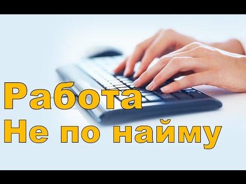 Работа в интернете. Работа в интернете на дому.