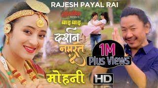 Rajesh Payal Rai    Mohani Lagaune    Darshan Namaste 4   ft.Mariska Pokharel \u0026 Prakash Ra Full HD