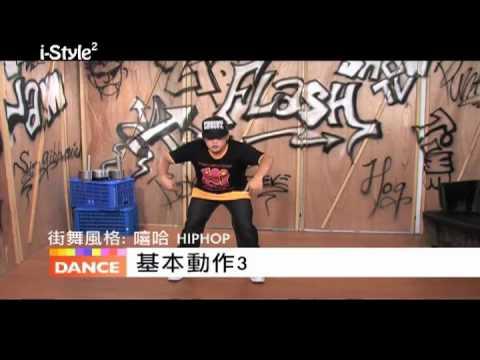 Hip Hop嘻哈 ─ 深入練習Hip hop(iStyle)2011-12-16 pt.3/5