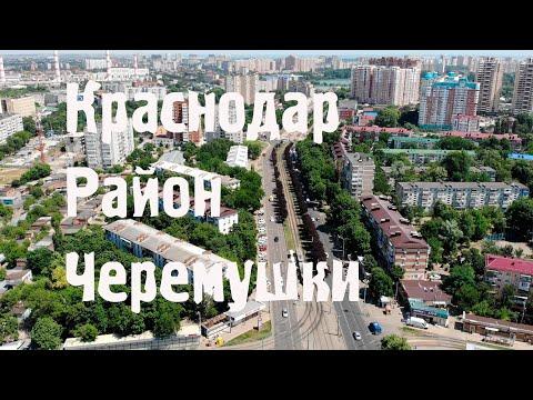 Черемушки Краснодар ОБЗОР