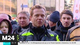 Смотреть видео Тысячи байкеров проехали по Садовому кольцу - Москва 24 онлайн