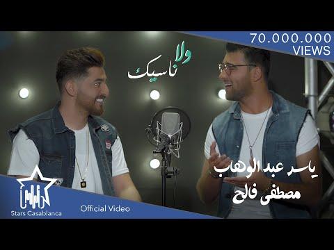 ياسر عبد الوهابو مصطفى فالح -ولا ناسيك | 2017 | Yasir Abd Alwhab & Mustafa Faleh - Wala Naseek