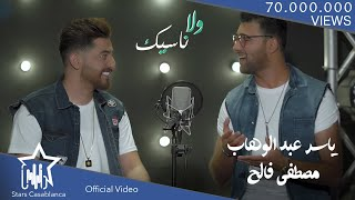 ياسر عبد الوهاب  و مصطفى فالح -  ولا ناسيك | 2017 | Yasir Abd Alwhab \u0026 Mustafa Faleh - Wala Naseek