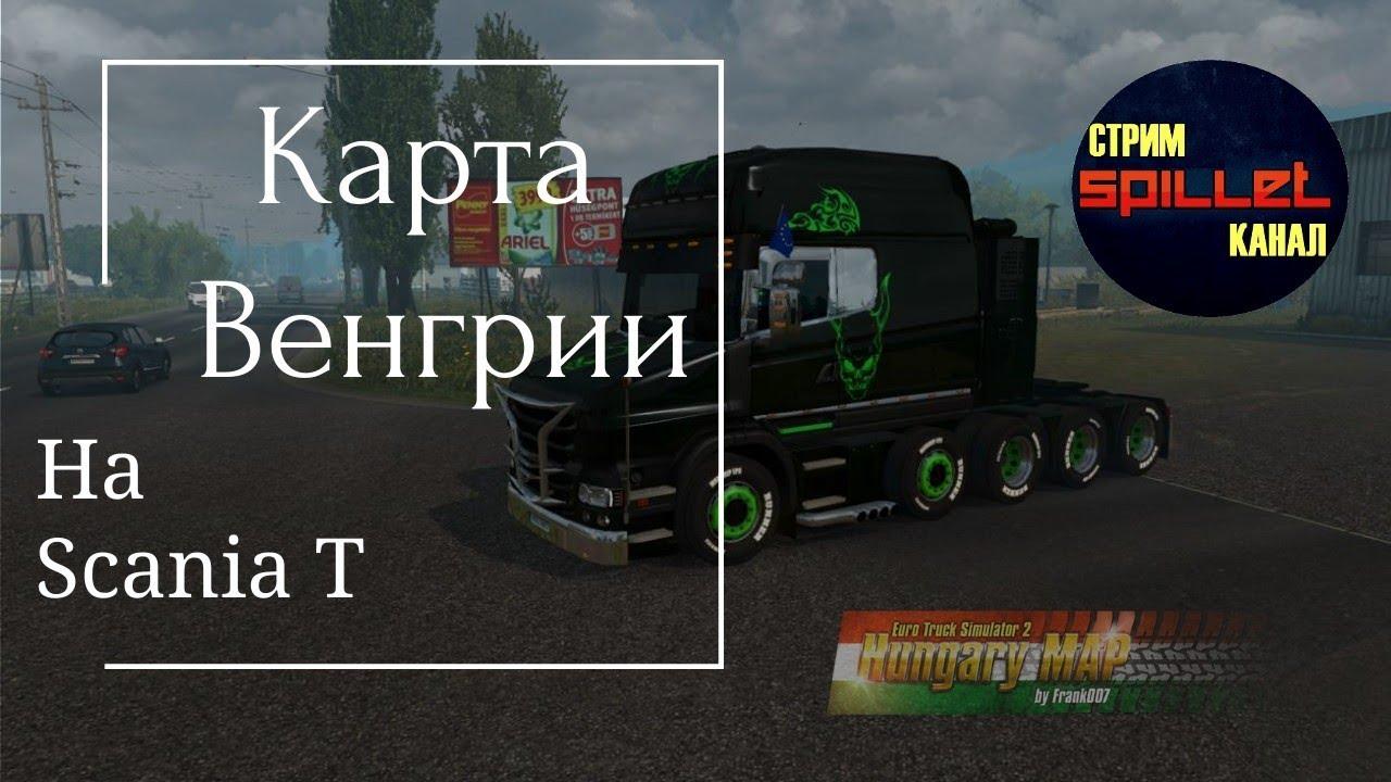 ✅ Euro Truck Simulator 2🔥 Карта PROMODS v-2 41+RusMap v1 9 0+Южный регион  v7 8 0(7✌ #SPILLET