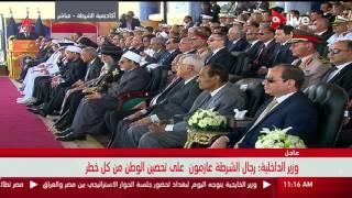 فيديو| وزير الداخلية يوجه التحية للقوات المسلحة في حفل تخريج طلاب الشرطة