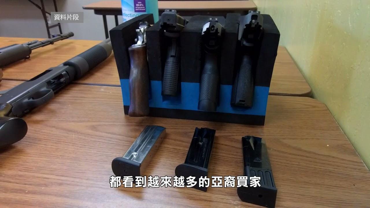 【全國】: 報告顯示 亞裔自衛購買槍支數量增多