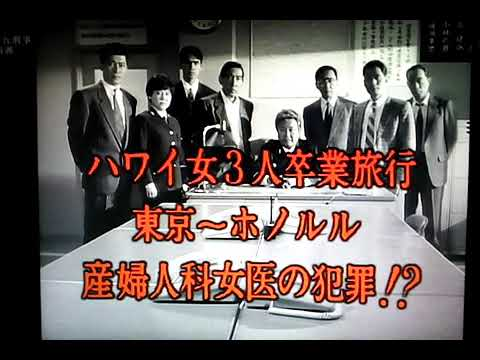 はぐれ 刑事 初代 はぐれ刑事純情派5 OP映像 1992年放送