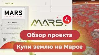 🚀Обзор проекта MARS4 • как купить землю на Марсе и заработать на этом?