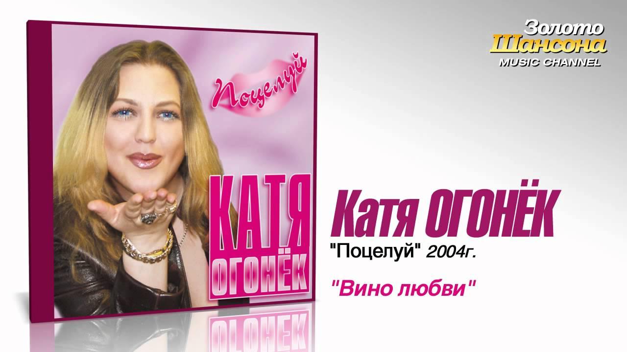 Катя Огонек — Вино любви (Audio)