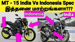Yamaha MT - 15 India Vs Indonesia Model - இத்தனை மாற்றங்களா??? Yamaha MT - 15