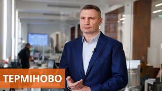Коронавирус 8 апреля | Виталий Кличко о распространении Covid-19 в Киеве