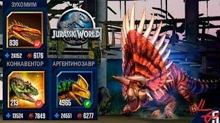 Сильнейший Укус Хищного Динозавра Jurassic World The Game